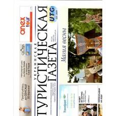 Украинская туристическая газета / Ukrainian Travel Gazette