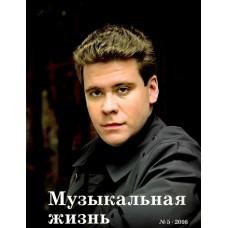 Музыкальная жизнь (Росія)