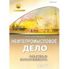 Нефтепромысловое дело (Росія)