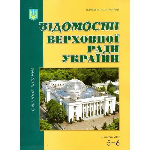 Відомості Верховної Ради України (зі змінами)