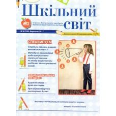 Шкільний світ + Психолог. Комплект (Шкільний світ)