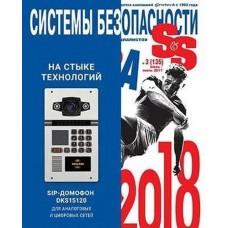 Системы безопасности (Росія)