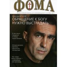 Фома - для неверующих и верующих (Росія)