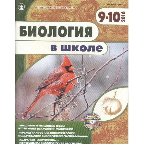 Биология в школе (Росія)