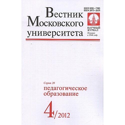 Вестник Московского Университета. Серия 20. Педагогическое образование (Росія)