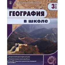 География в школе (Росія)