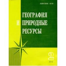 актуальные журнал география и природные ресурсы автор