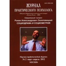 Журнал практического психолога (Росія)