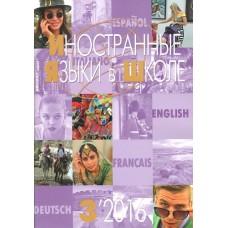 Иностранные языки в школе (Росія)