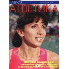 Легкая атлетика (Росія)