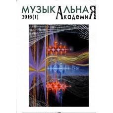 Музыкальная академия (Росія)