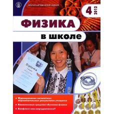Физика в школе (Росія)