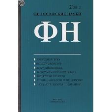 Философские науки (Росія)