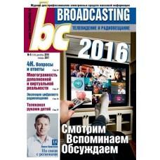 Broadcasting. Телевидение и радиовещание (Росія)