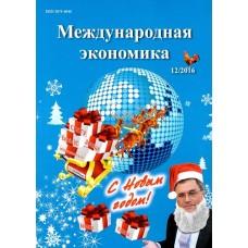 Международная экономика (Росія)