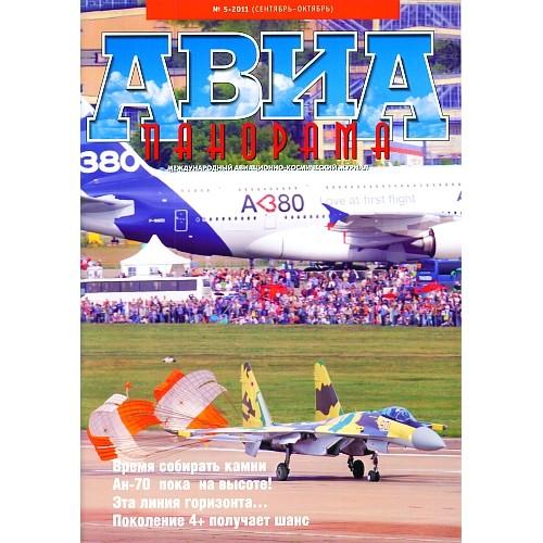 Авиапанорама (Росія) (електронна версія)