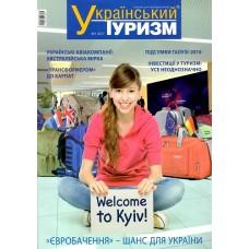 Український туризм