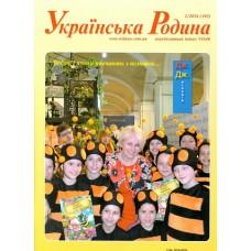 Українська Родина/Дім і сім'я (з CD)