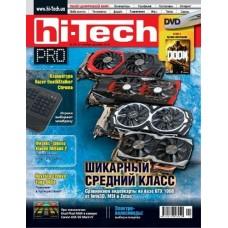 Hi-tech pro (+ DVD) (рос.) (Україна)