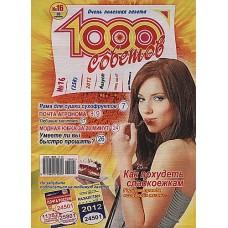 1000 советов (Росія)