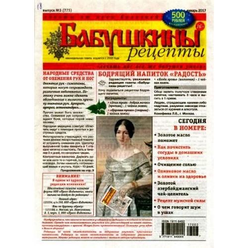 Бабушкины рецепты (Росія)