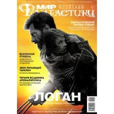 Мир фантастики с DVD (Росія)