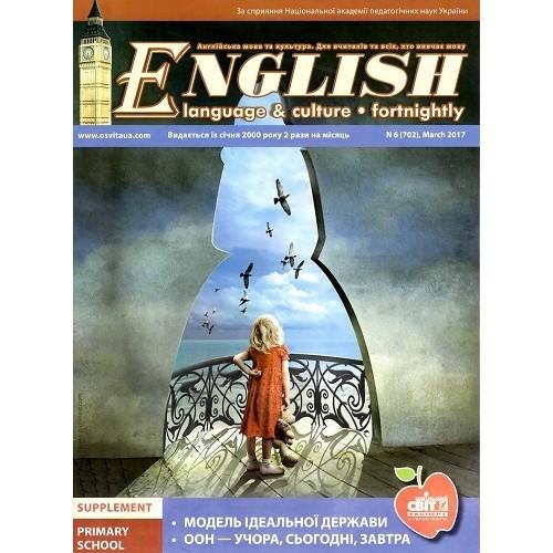 English + English. Бібліотека. Комплект (Шкільний світ)