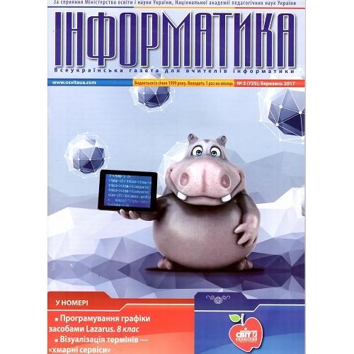 Інформатика + Інформатика. Бібліотека. Комплект (Шкільний світ)