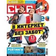 Chip (+ DVD) (рос.) (Росія)