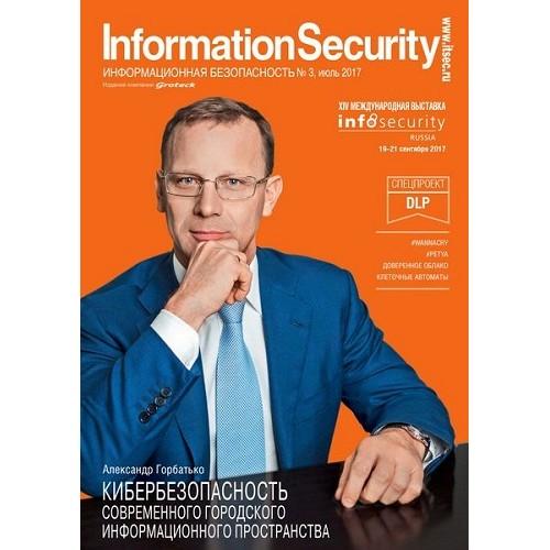 Information security/ Информационная безопасность (Росія)