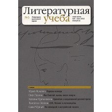 Литературная учеба (Росія)