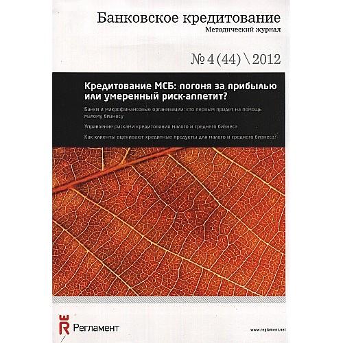 Банковское кредитование (Росія)
