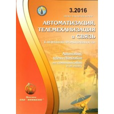 Автоматизация, телемеханизация и связь в нефтяной промышленности (Росія)