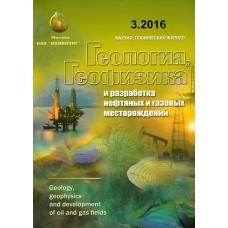 Геология, геофизика и разработка нефтяных и газовых месторождений (Росія)