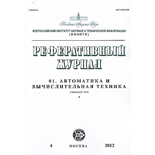 Автоматика и вычислительная техника (с указателями) (Росія)