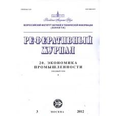 Экономика промышленности (с предметным указателем) (Росія)