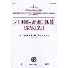 Электротехника (с указателями) (Росія)
