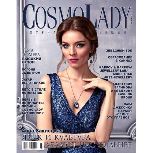 Cosmolady / КосмоЛеди журнал для женщин / рус.