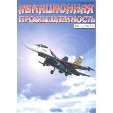 Авиационная промышленность (Росія)