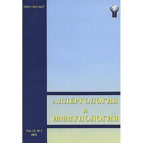 Аллергология и иммунология / Аллергология (Росія)