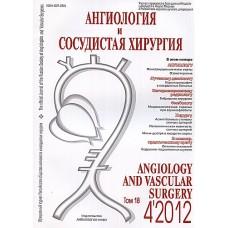 Ангиология и сосудистая хирургия (Росія)