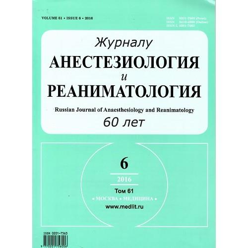 Анестезиология и реаниматология (Росія)