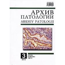 Архив патологии (Росія)