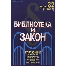 Библиотека и закон (Росія)