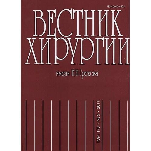Вестник хирургии им.И.И.Грекова [Санкт-Петербург] (Росія)