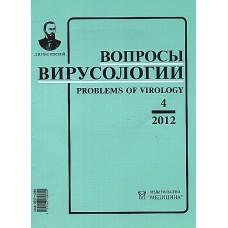 Вопросы вирусологии (Росія)