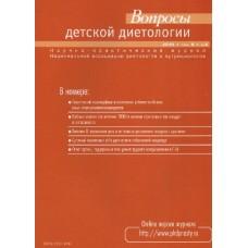 Вопросы детской диетологии (Росія)