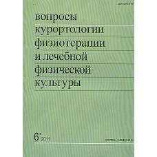 Вопросы курортологии и физиотерапии и лечебной физкультуры (Росія)