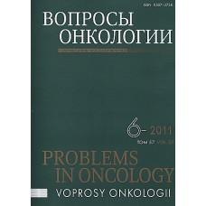 Вопросы онкологии (Росія)
