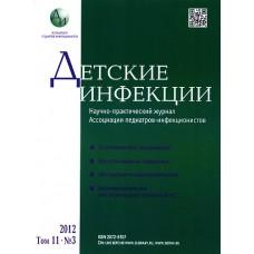ДЕТСКИЕ ИНФЕКЦИИ (Росія)